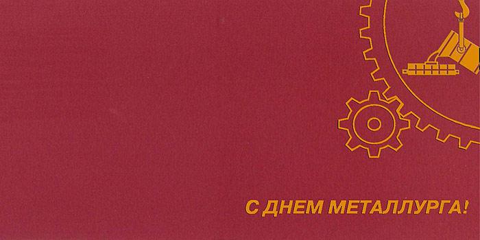 Открытки с днем металлурга открытки